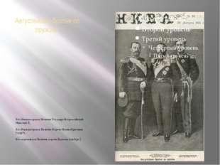 Августейшие братья по оружию. Его Императорское Величие Государь Всероссийски
