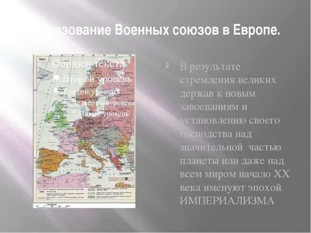 Образование Военных союзов в Европе. В результате стремления великих держав к...