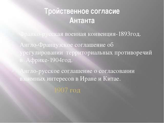 Тройственное согласие Антанта Франко-русская военная конвенция-1893год. Англо...