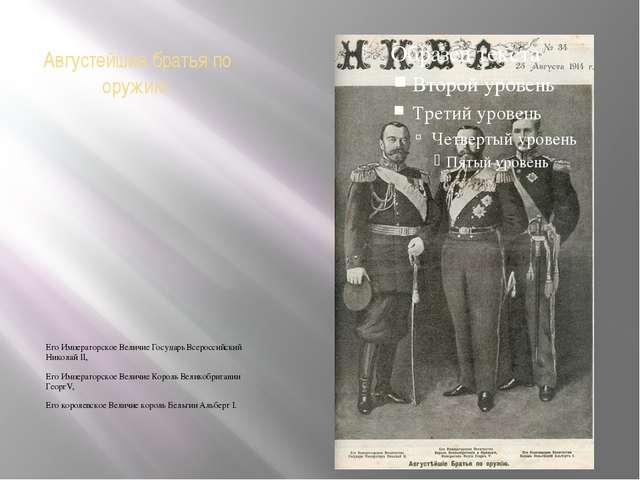 Августейшие братья по оружию. Его Императорское Величие Государь Всероссийски...