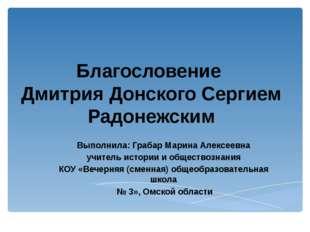 Благословение Дмитрия Донского Сергием Радонежским Выполнила: Грабар Марина А