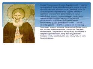 Сергий Радонежский (в мире Варфоломей) — святой, преподобный, величайший под
