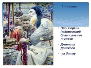 П. Рыженко. Прп. Сергий Радонежский благословляет князя Дмитрия Донского на