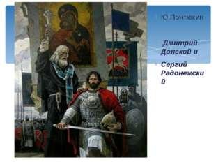 Ю.Понтюхин Дмитрий Донской и Сергий Радонежский