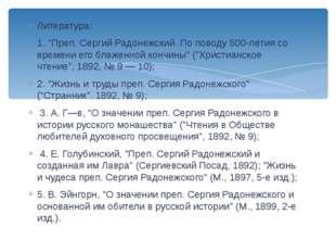"""Литература: 1. """"Преп. Сергий Радонежский. По поводу 500-летия со времени его"""