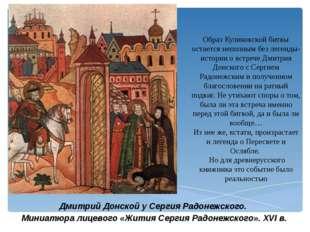 Образ Куликовской битвы остается неполным без легенды-истории о встрече Дмитр