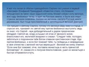 И вот что писал в «Житии преподобного Сергия» его ученик и первый «биограф»