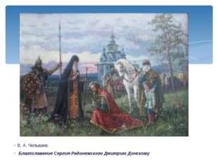 В. А. Челышев. Благославение Сергия Радонежского Дмитрию Донскому
