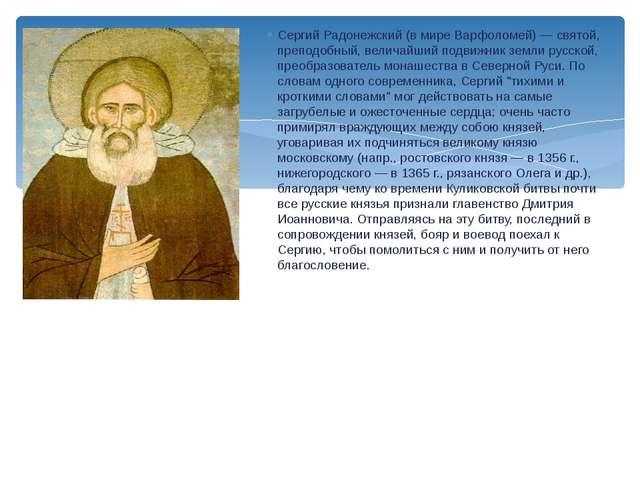 Сергий Радонежский (в мире Варфоломей) — святой, преподобный, величайший под...
