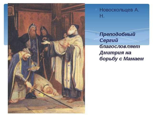 Новоскольцев А. Н. Преподобный Сергий благословляет Дмитрия на борьбу с Мамаем
