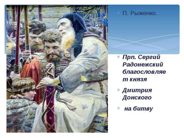 П. Рыженко. Прп. Сергий Радонежский благословляет князя Дмитрия Донского на...