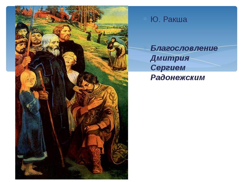 Ю. Ракша Благословление Дмитрия Сергием Радонежским