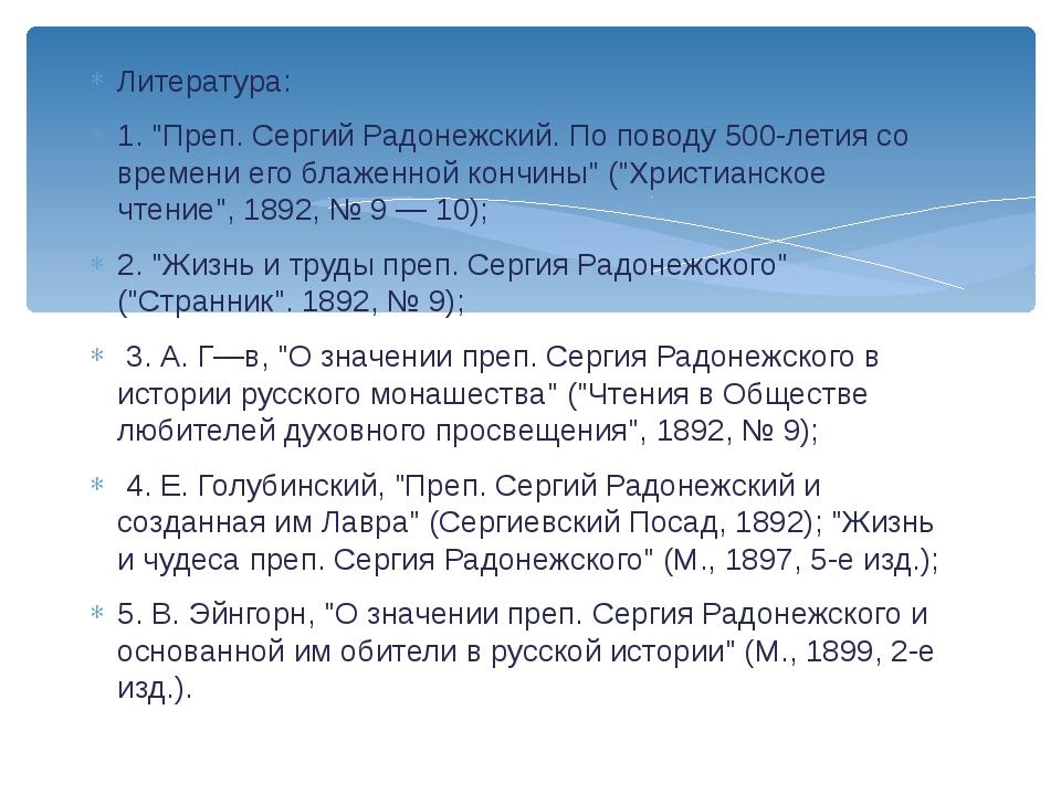 """Литература: 1. """"Преп. Сергий Радонежский. По поводу 500-летия со времени его..."""