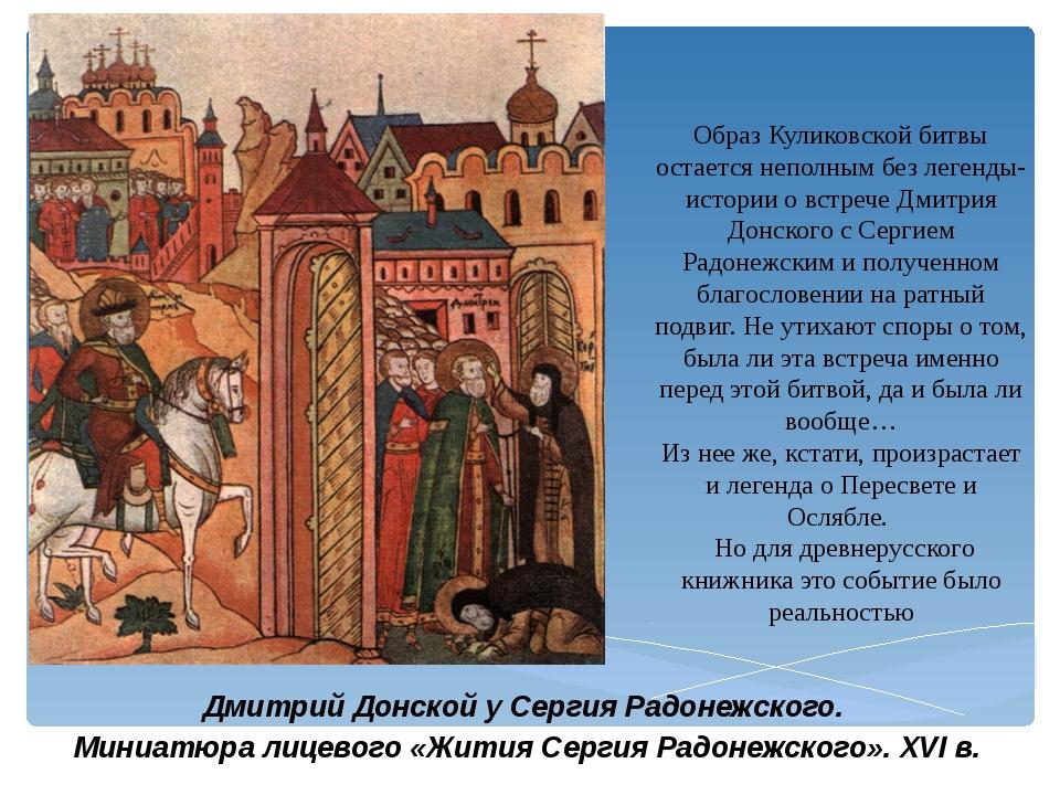 Образ Куликовской битвы остается неполным без легенды-истории о встрече Дмитр...