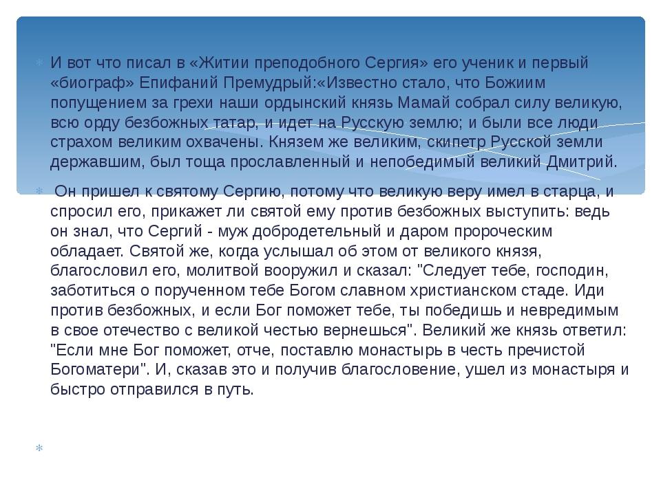 И вот что писал в «Житии преподобного Сергия» его ученик и первый «биограф»...