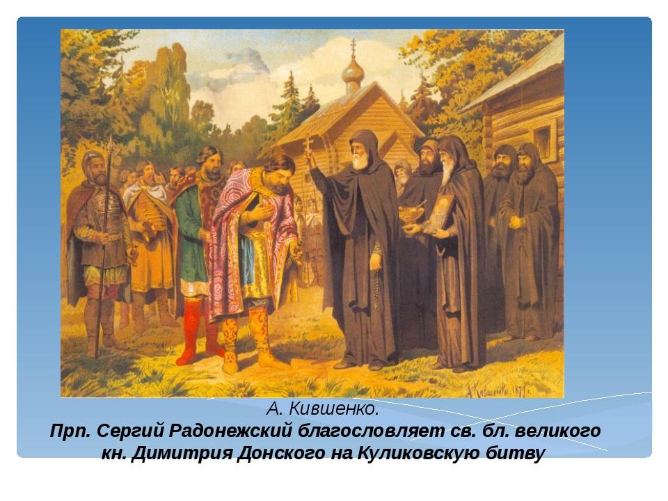 А. Кившенко. Прп. Сергий Радонежский благословляет св. бл. великого кн. Димит...