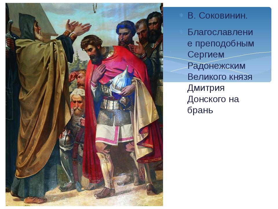 В. Соковинин. Благославление преподобным Сергием Радонежским Великого князя...