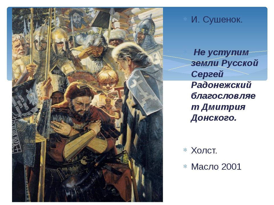 И. Сушенок. Не уступим земли Русской Сергей Радонежский благословляет Дмитри...