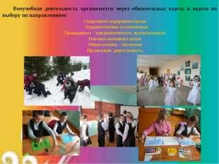 Внеучебная деятельность организуется через обязательные курсы и курсы по выб