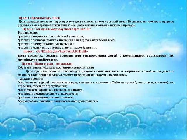 Проект «Времена года. Зима» Цель проекта: показать через простую деятельнос...