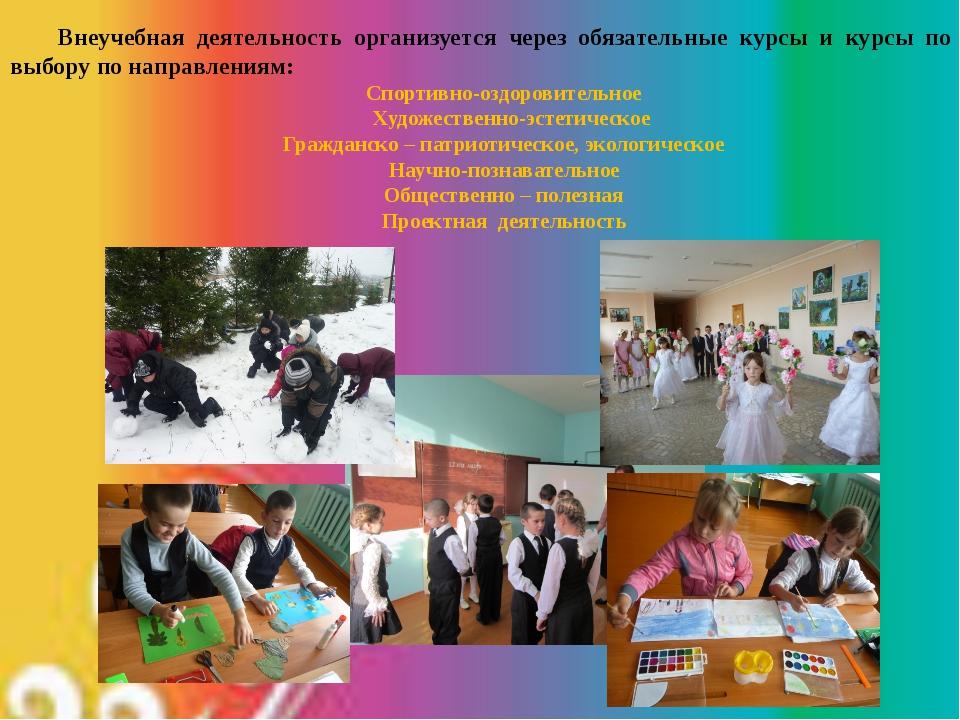 Внеучебная деятельность организуется через обязательные курсы и курсы по выб...