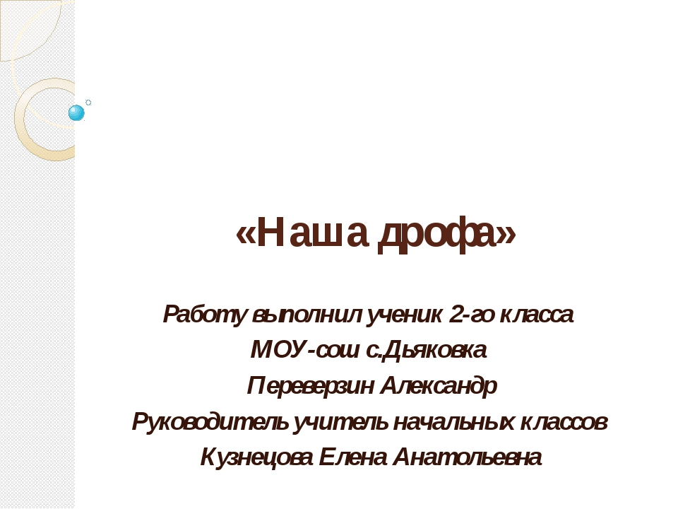 «Наша дрофа» Работу выполнил ученик 2-го класса МОУ-сош с.Дьяковка Переверзин...