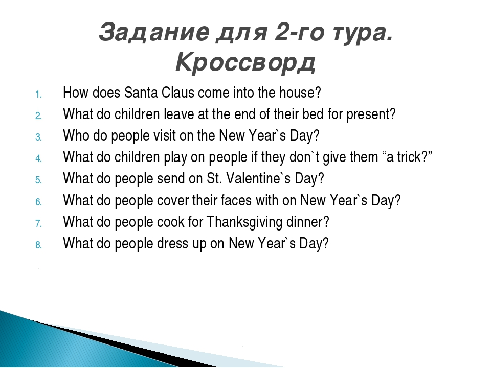 Задание для 2-го тура. Кроссворд How does Santa Claus come into the house? Wh...