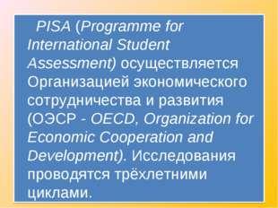 PISA (Programme for International Student Assessment) осуществляется Организ