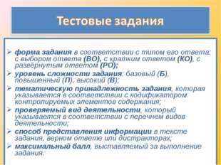форма задания в соответствии с типом его ответа: с выбором ответа (ВО), с кр