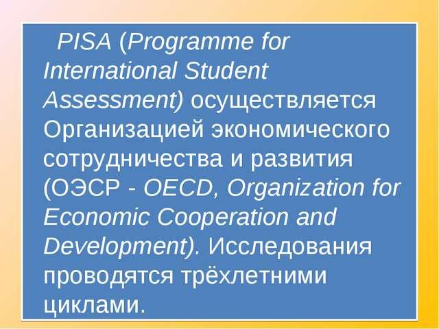 PISA (Programme for International Student Assessment) осуществляется Организ...