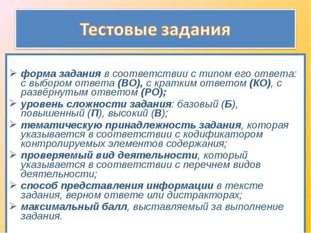 форма задания в соответствии с типом его ответа: с выбором ответа (ВО), с кр...