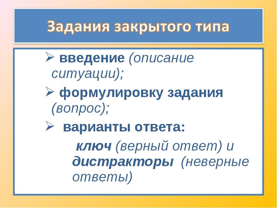 введение (описание ситуации); формулировку задания (вопрос); варианты ответа...