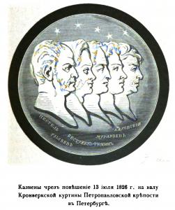http://www.viewmap.org/wp-content/uploads/2013/01/golovachev_p_m_dekabristy_86_portretov_vid_petrovskago_zavod-2-251x300.png