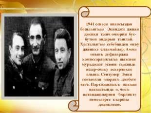 1941 сенеси апансыздан башлангъан Экинджи джиан дженки тынч омюрни бус-бутюн
