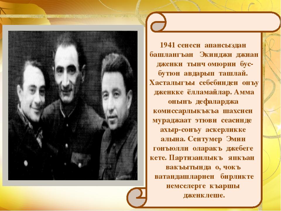 1941 сенеси апансыздан башлангъан Экинджи джиан дженки тынч омюрни бус-бутюн...