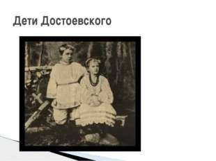 Дети Достоевского