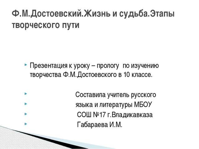 Презентация к уроку – прологу по изучению творчества Ф.М.Достоевского в 10 к...
