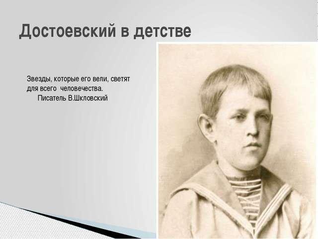 Достоевский в детстве Звезды, которые его вели, светят для всего человечества...