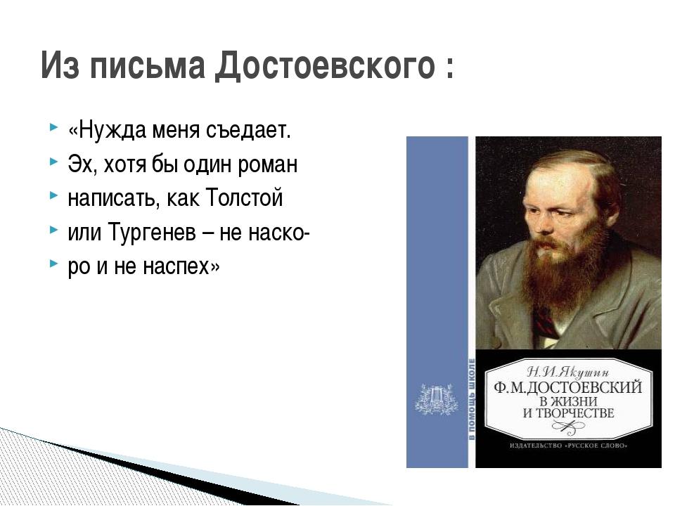 «Нужда меня съедает. Эх, хотя бы один роман написать, как Толстой или Тургене...