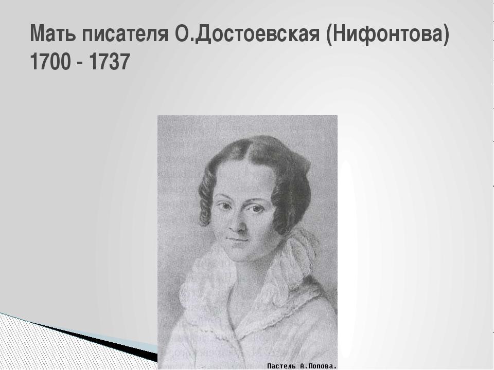 Мать писателя О.Достоевская (Нифонтова) 1700 - 1737