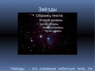 Звёзды Звёзды - это огромные небесные тела. Но они так далеко от Земли, что к