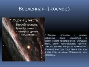 Вселенная (космос) Звёзды, планеты и другие небесные тела находятся в космиче