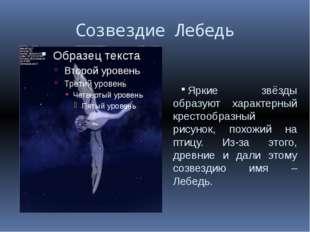 Созвездие Лебедь Яркие звёзды образуют характерный крестообразный рисунок, по