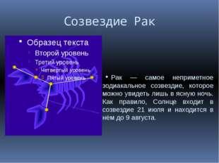 Созвездие Рак Рак — самое неприметное зодиакальное созвездие, которое можно у