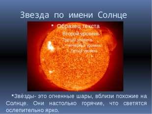 Звезда по имени Солнце Звёзды- это огненные шары, вблизи похожие на Солнце. О