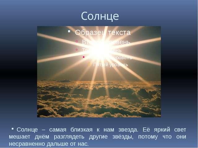 Солнце Солнце – самая близкая к нам звезда. Её яркий свет мешает днём разгляд...