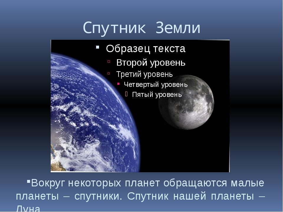 Круг земной текст