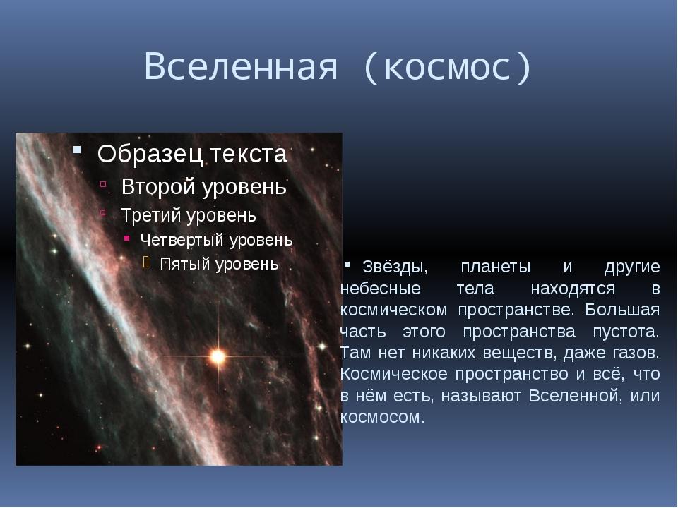 что кочевникам картинки о космосе с описаниями вооружений, которая