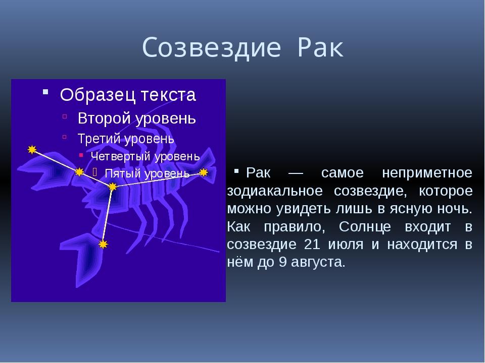 Созвездие Рак Рак — самое неприметное зодиакальное созвездие, которое можно у...