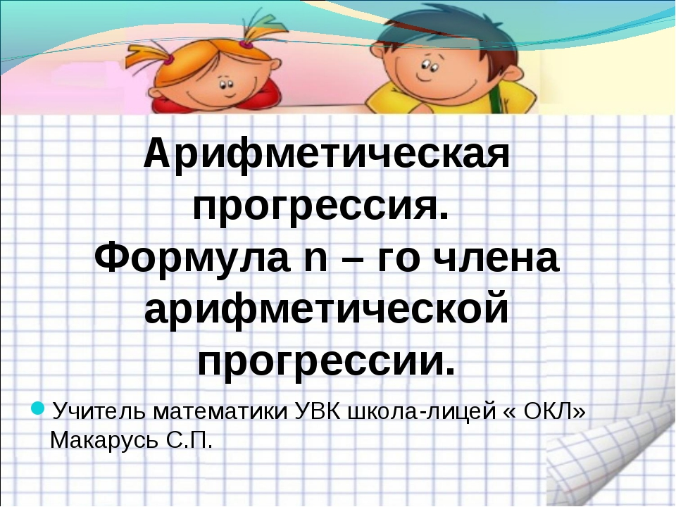Арифметическая прогрессия. Формула n – го члена арифметической прогрессии. Уч...